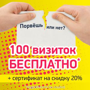 100 визиток бесплатно