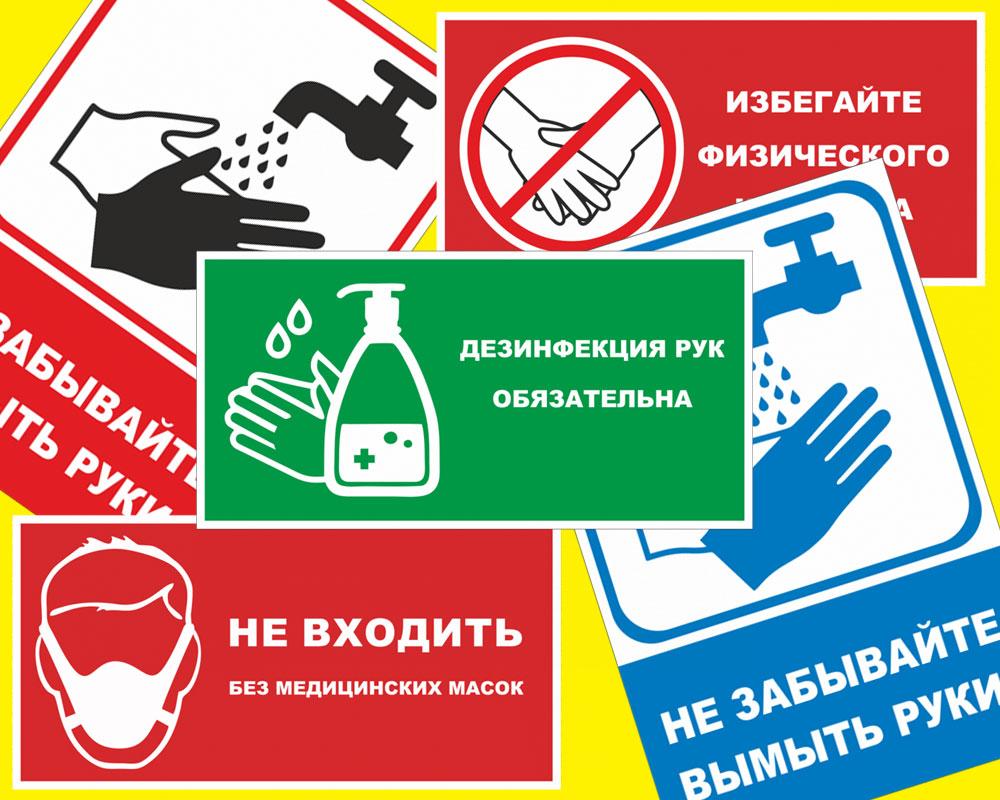 Заказать печать наклеек, изготовление стендов и табличек в СПб с доставкой