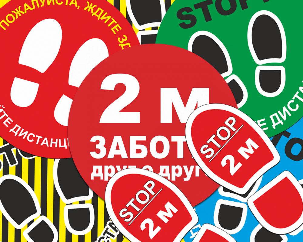 Коронавирус: плакаты, стенды, наклейки для общественных мест недорого