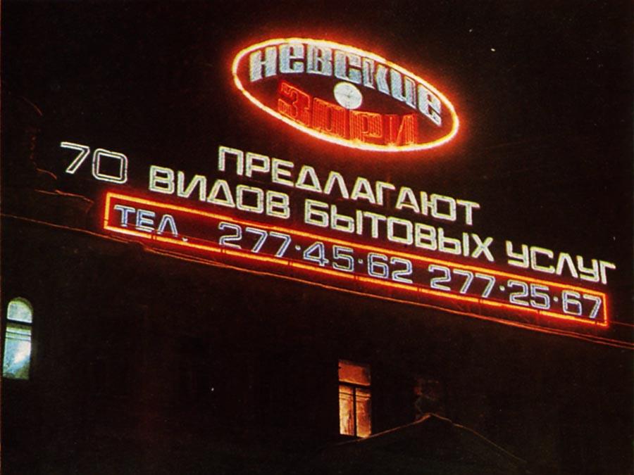 В Ленинграде производством неоновых вывесок занимался завод «Газосвет»