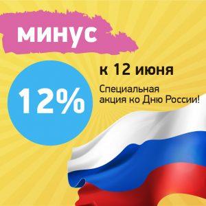 Минус 12% к 12 июня!