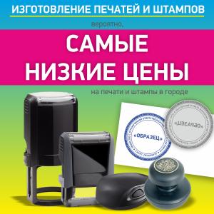 Цены 2014 года на печати и штампы