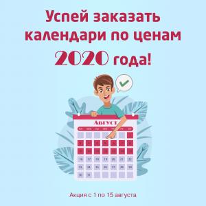 Успейте заказать календари по ценам 2020 года!