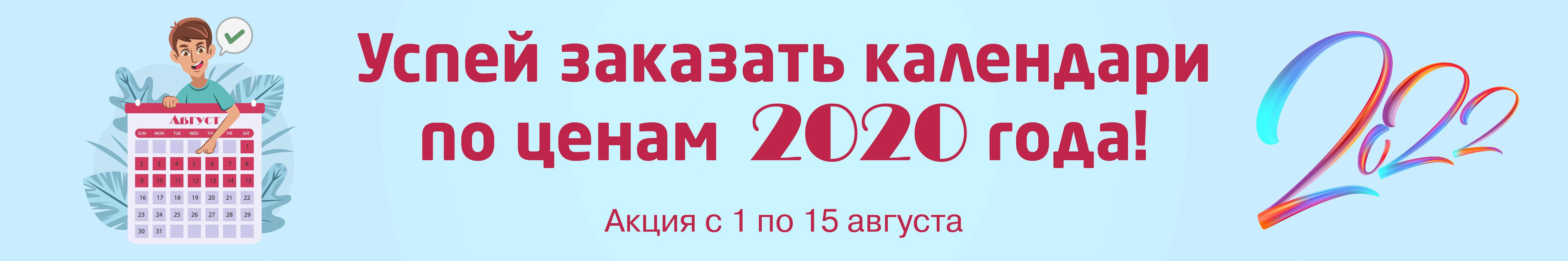 календари по ценам 2020