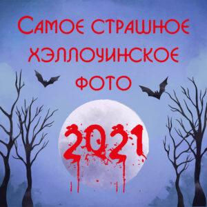 Страшное фото — 2021