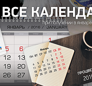 Секретная скидка 33% на все календари!