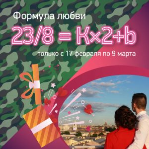 Формула любви «23/8 = К×2+b»