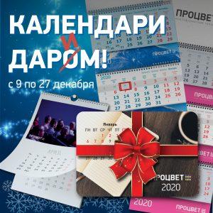 Календари даром!
