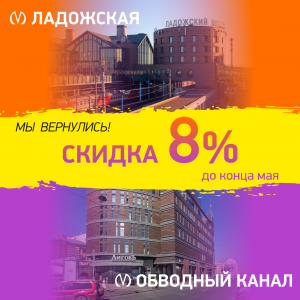 Минус 8% на Ладожской и Обводном канале!