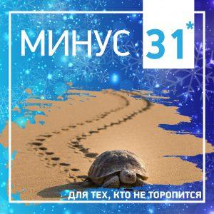 Минус 31: традиционная суперскидка для тех, кто не торопится!