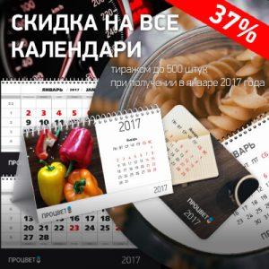«Минус 37»: новогодняя календарная акция для тех, кто не торопится