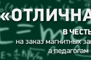Акция к Международному дню учителя