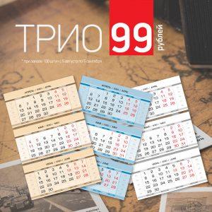 Календарь ТРИО за 99 рублей!