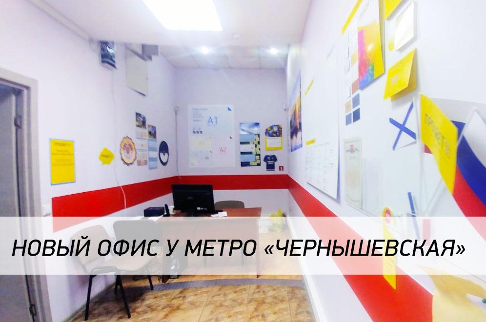Новый офис у метро «Чернышевская»