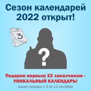 Сезон Календарей — 2022 открыт!