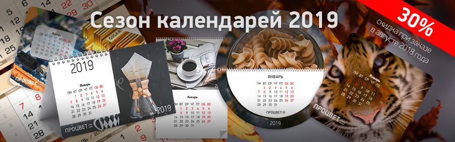 Открываем сезон календарей — 2019