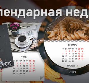 Особая календарная неделя